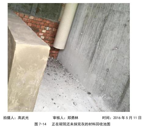 高层混凝土尾料绿色回收再利用QC文件_10