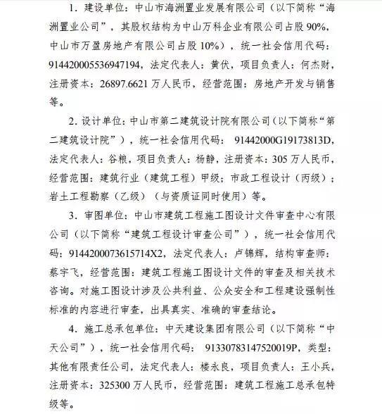 中山地库坍塌事故:设计审图施工监理方4人被停止1年执业资格_8