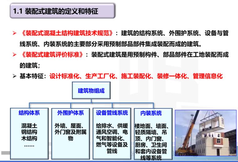 装配式建筑体系及研究进展简介(2017.2)