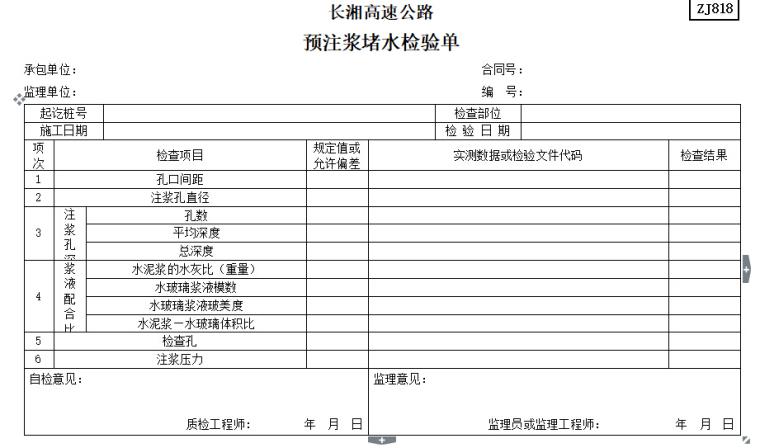 【湖南】高速公路规范化表格_6