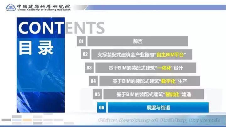BIM在预制装配sbf123胜博发娱乐全过程的应用(48张PPT)_34