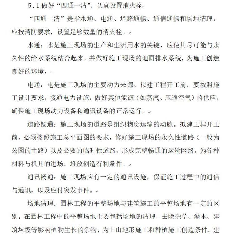 河北省廊坊市某绿化工程施工组织设计文本(40页)-页面六