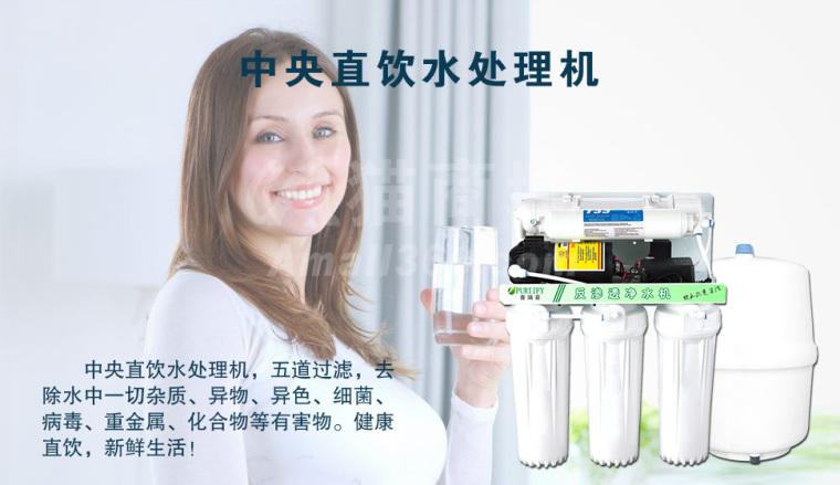 RO直饮机的优势与特点-直饮水_01.jpg