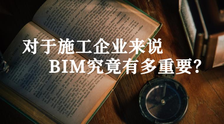对于施工企业来说,BIM究竟有多重要?