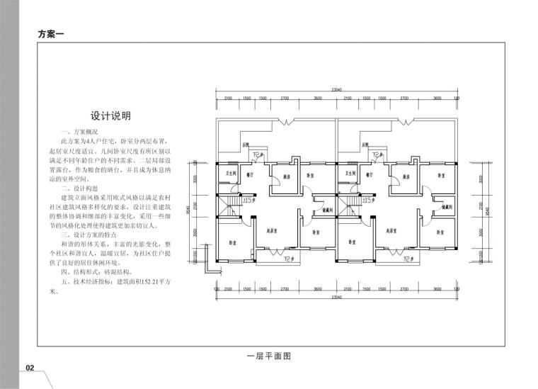 新农村建设农房设计(7个方案,可供参考,实用美观)-2.jpg