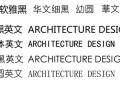 建筑学出图怎样才正确美观好看?(关于字体)