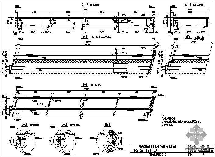 装配式预应力混凝土T梁桥(先简支后结构连续)上部构造通用图[跨径:25m,桥面宽度:分离式路基34.