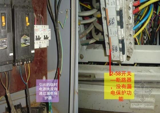 建筑工程施工用电作业安全培训讲义(附图)