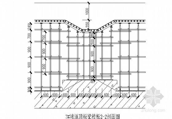 [北京]医院扩建工程坡道顶板模板支撑施工方案