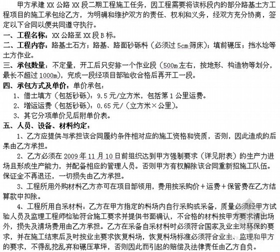公路路基土方工程施工劳务承包合同(5页)