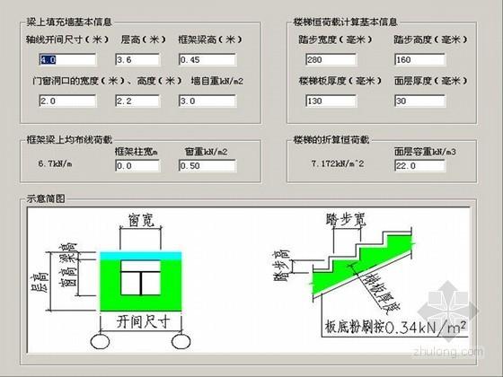 自动计算墙重及楼梯重小程序