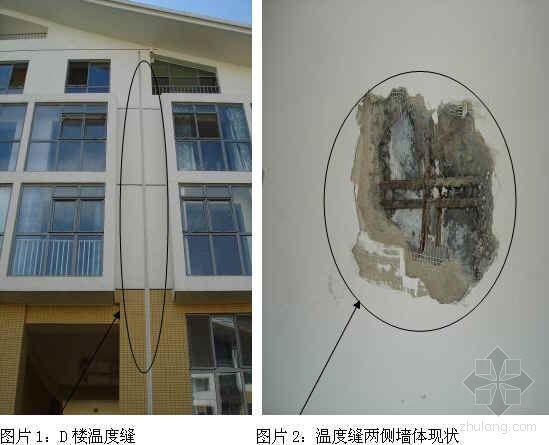 北京某住宅小区施工质量问题案例分析