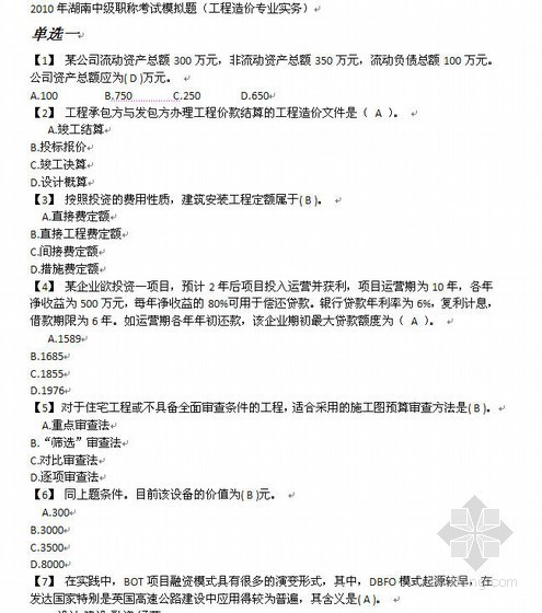 2010年湖南中级职称考试模拟题(工程造价专业实务).rar