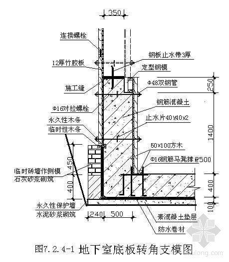 北京某研发大厦施工组织设计