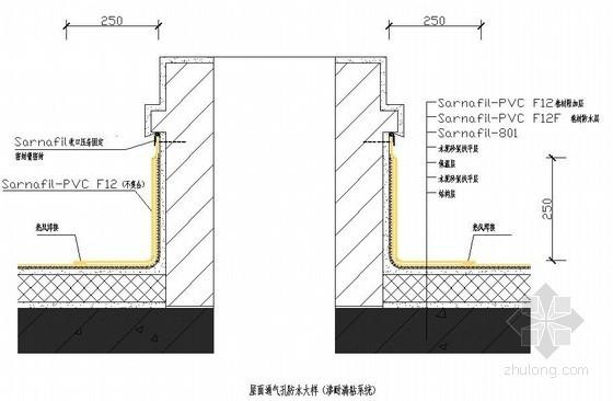 屋面通气孔防水大样(渗耐满粘系统)节点详图
