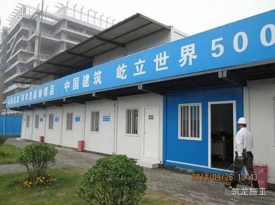 [北京]大型国企施工现场临建标准化学习观摩照片