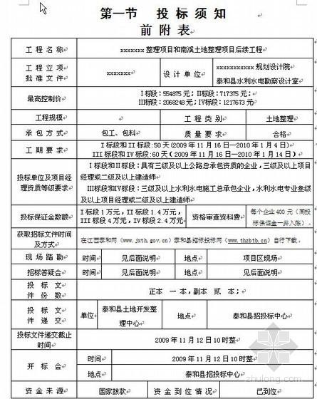 江西某土地整理项目后续工程施工招标文件(2009-11)