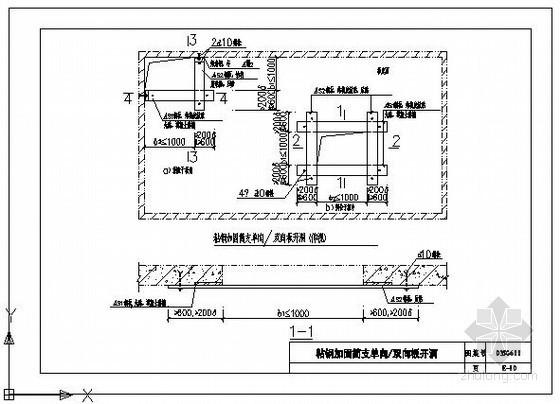 粘钢加固简支单向/双向板开洞节点构造详图