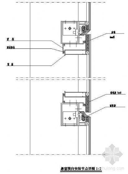 隐框幕墙悬窗横向安装节点详图(一)