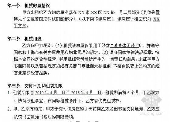 店面租赁合同(7页)