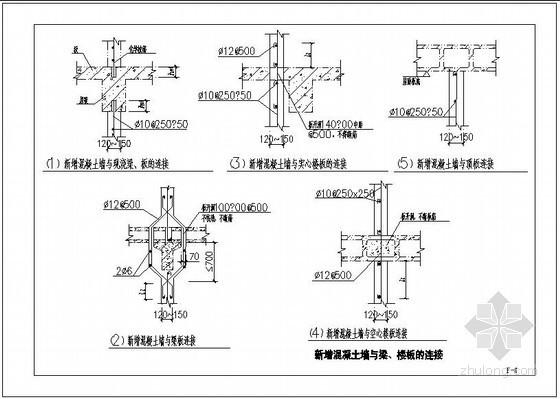新增混凝土墙与梁、楼板的连接节点构造详图