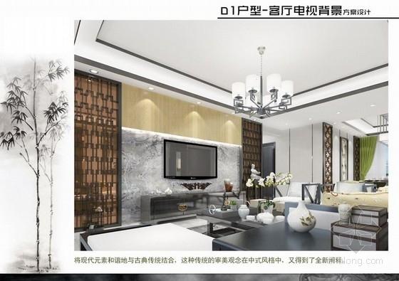 [浙江]156平新中式风格四居室室内装修设计方案客厅电视背景效果图