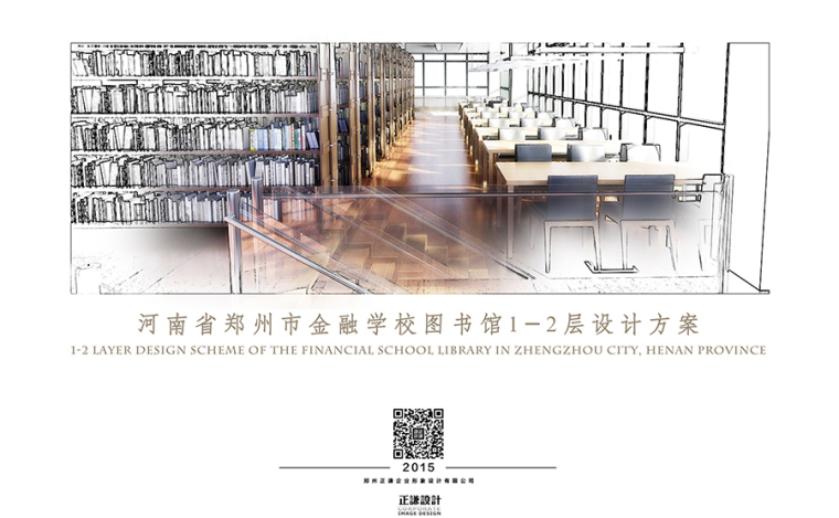 河南省郑州市金融学校图书馆1—2层方案设计