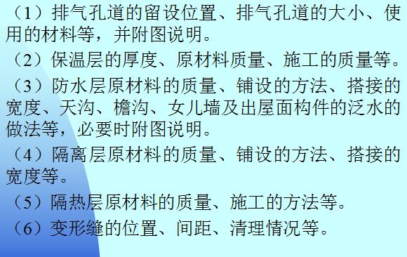 【合肥】建筑工程施工技术资料管理(共160页)_4