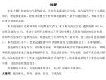 [沈阳]某建筑高校建筑电气毕业论文(别墅)