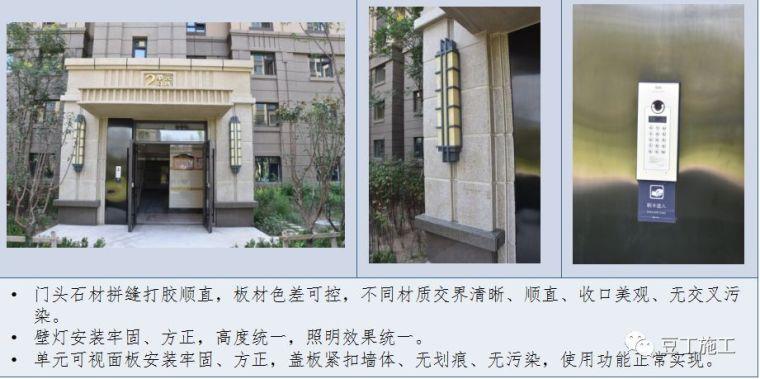 中海地产毛坯房交付标准,看看你们能达标吗?(室内及公共区域)_44