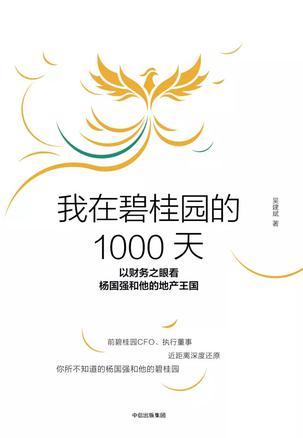 《我在碧桂园的1000天》,听说最近朋友圈很火爆!_1