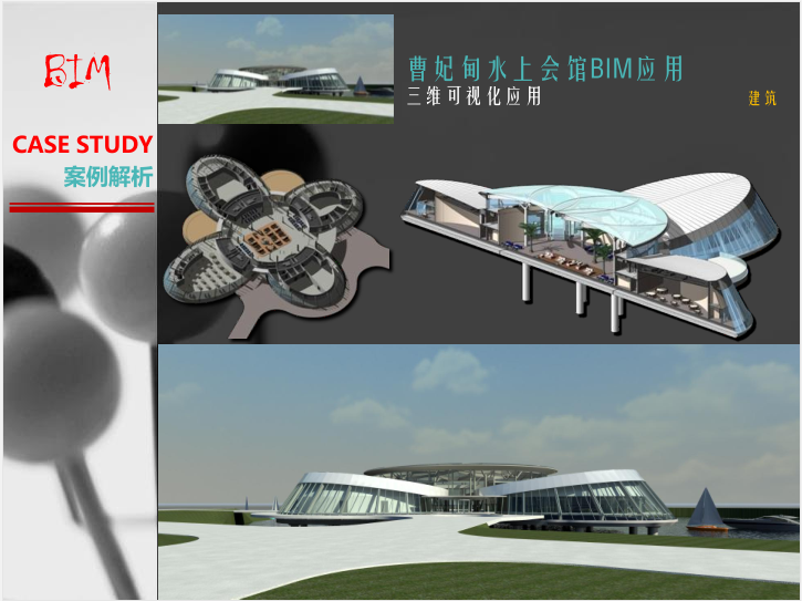 BIM工程案例解析-现代集团_4