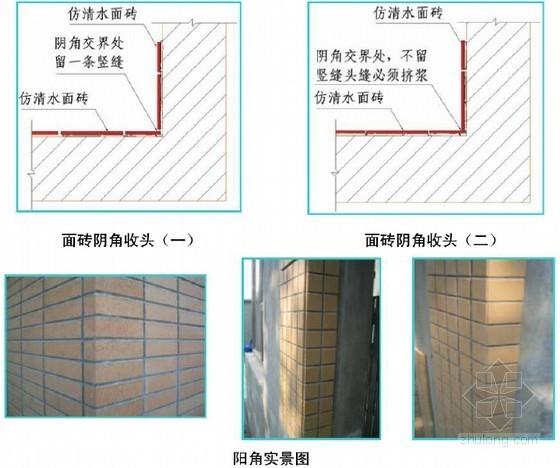 外墙饰面砖工程施工作业标准(企业管理标准)