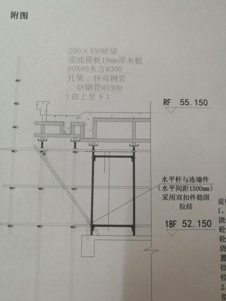1200檐口支模架计算