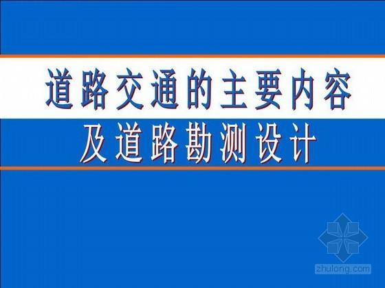 [PPT]道路交通的主要内容及道路勘测设计讲义(75页)