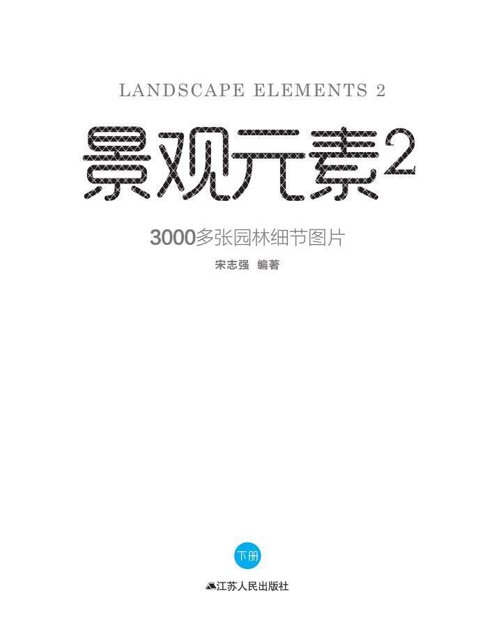 ★★★中国景观设计细节+(景观元素2)★★★-360截图20160827232327321.jpg