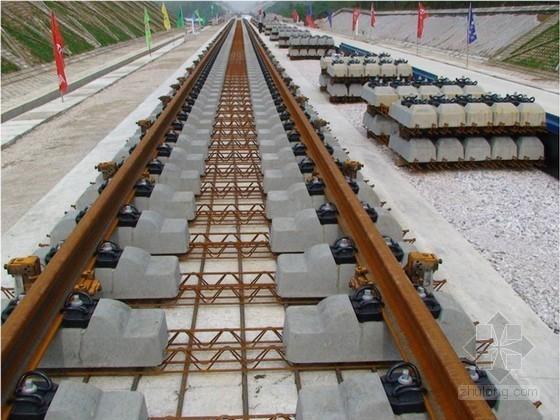 铁路工程双块式无砟轨道施工技术解读50页(图片丰富)