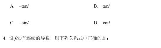 2013一级注册结构工程师基础真题(上、下午)_2