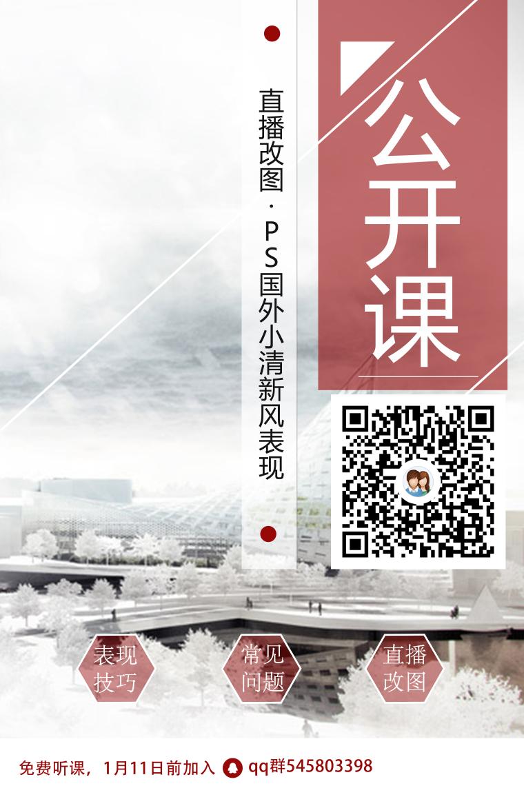 1月11日免费公开课:《PS国外小清新风表现》答疑改图_1