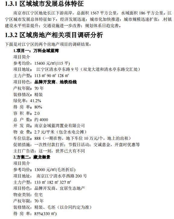 [南京]某房地产项目前期策划(共12页)-区域房地产市场调研、、