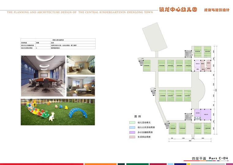 [方案][广州]18班幼儿园建筑设计方案文本(含CAD)