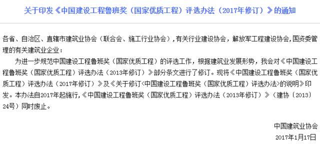 《中国建设工程鲁班奖(国家优质工程)评选办法(2017年修订)》