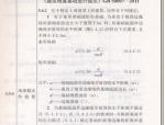 建筑工程施工图设计文件技术审查要点(2013年版)