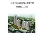 高层剪力墙结构经济适用房工程绿色施工方案