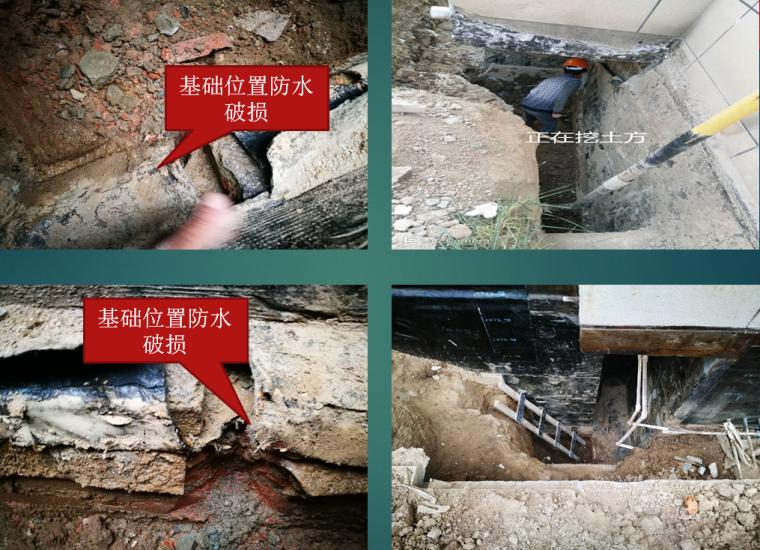 建筑工程防水标准做法培训讲义(案例分析、节点图)