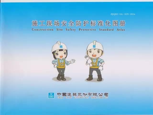 绝对干货 | 施工现场必备的安全防护措施标准化图册!