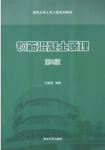 钢筋混凝土原理 第三版 [过镇海 编] 2013年
