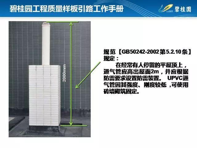 碧桂园工程质量样板引路工作手册,附件可下载!_113