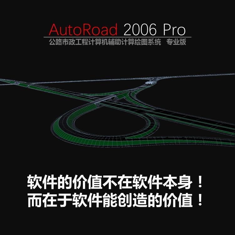 AutoRoad2006Pro坐标正反算、高程计算、横断计算、平纵横绘图