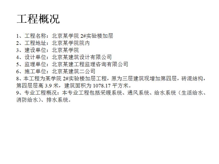 upvc管道安装工法资料下载-某学院实验楼暖通工程施工工法(Word.9页)